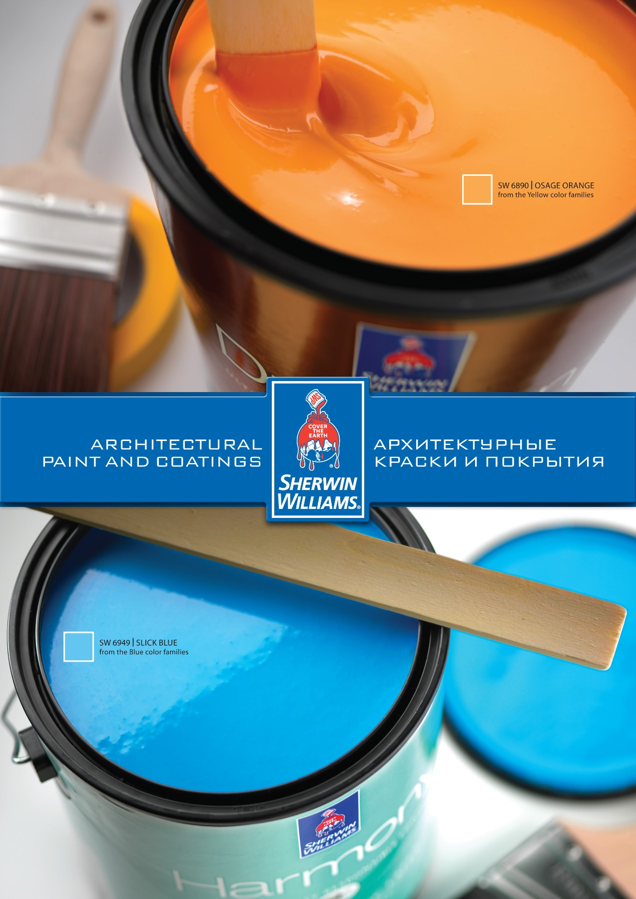 shewin case Sherwin-williams zero voc enhanced harmony paint with formaldehyde reducing technology reduced airborne formaldehyde levels by 45 percent in school study.